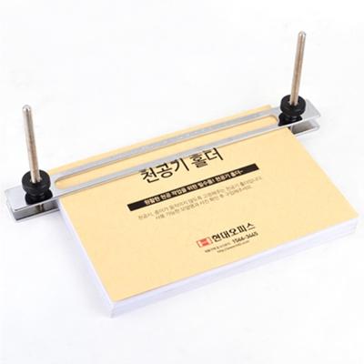 천공기홀더(일반형) HD-103,HD-105용
