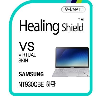 노트북 펜 NT930QBE 하판 버츄얼매트 보호필름 2매