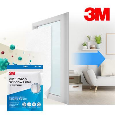 3M PM2.5 초미세먼지 차단 윈도우 필터 (창문필터)