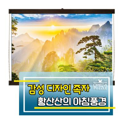 [오메가퍼즐] 인테리어 족자 황산산의 아침풍경 1408