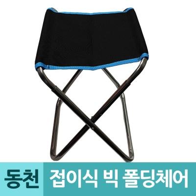 동천 아이젠 빅 폴딩체어 접이식 캠핑의자