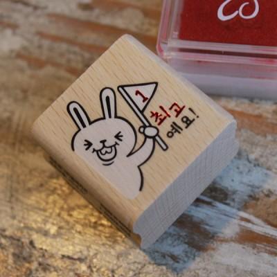 토끼가 말함. 최고예요 스탬프 / GK431