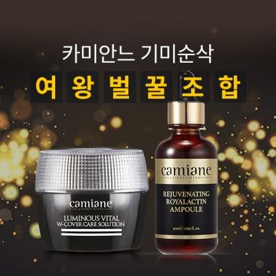 [1+1] 카미안느 기미꿀조합 2종(기미크림+여왕앰플)