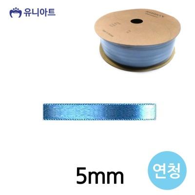 유니아트(리본) 4500 공단 리본 5mm (연청) (롤)