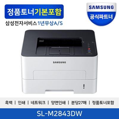 삼성전자 SL-M2843DW 흑백 레이저프린터