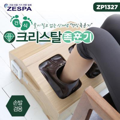 크리스탈 건식족훈기(참조은 좌욕기) -ZP1327-