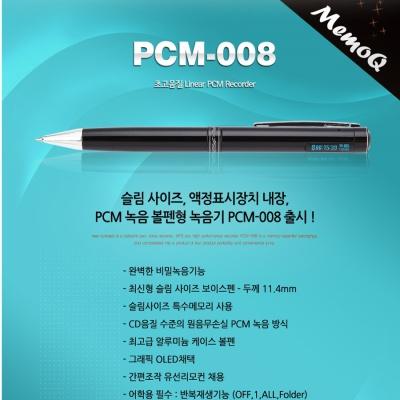 보이스레코더,녹음기,학습기PCM_008(1GB)