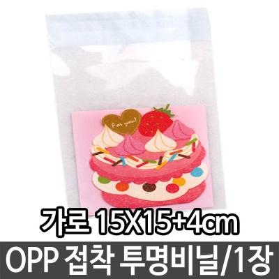 OPP 접착 투명 비닐 답례품 간식 생일 선물 포장 봉투