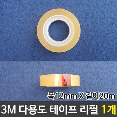 3M 다용도테이프 투명테이프 스카치테이프 테이프리필