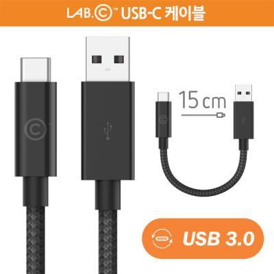 랩씨 3.0 USB C to USB A 충전 데이터 케이블 15cm 맥북 프로 / V20 / G5