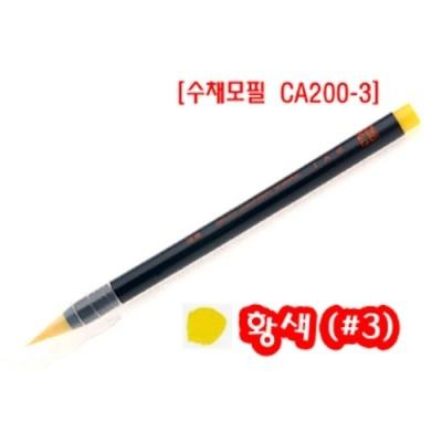 [아카시아] 아카시아붓펜CA200-03(노랑색) [개/1] 244758