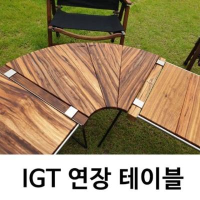 뉴테크 IGT 슬림테이블용 연장테이블 곡선