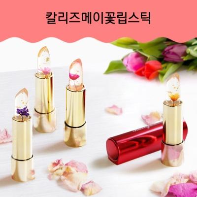 정품 칼리즈메이 태국 꽃 생화 투명 젤리립스틱 (택1)