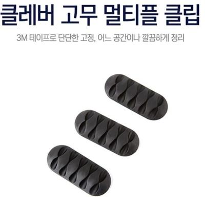 자동차 선정리 클립 고무 멀티플 케이블 고정 고리