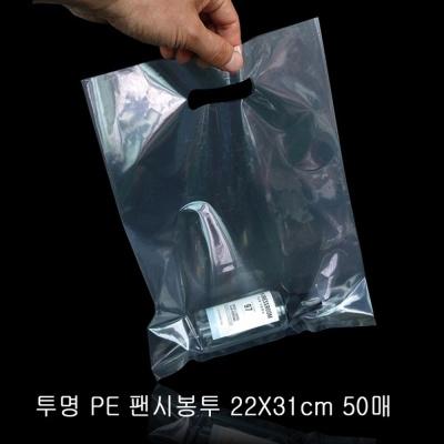 간편한 투명 PE 팬시봉투 22X31cm 50매