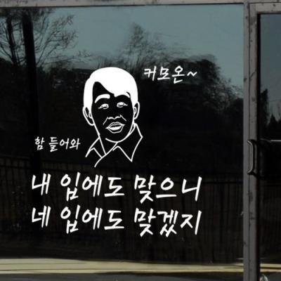 id461-내입에도맞으니(대형)_그래픽스티커