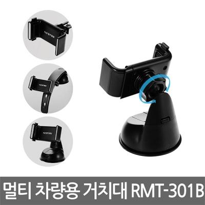 3in1 차량용 핸드폰 멀티 거치대 RMT-301B