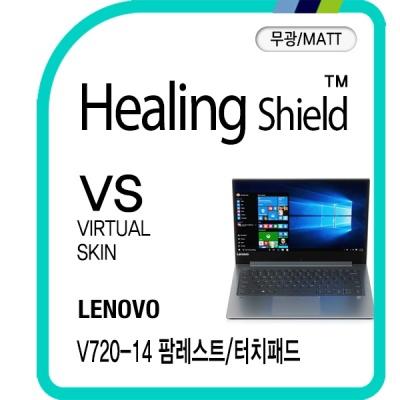 레노버 V720-14 팜레스트/터치패드 매트 보호필름 2매