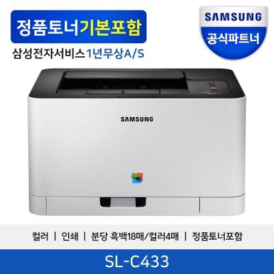 삼성전자 SL-C433 컬러 레이저프린터