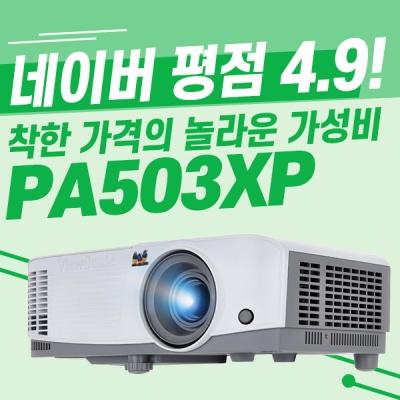 뷰소닉 PA503XP 빔프로젝터