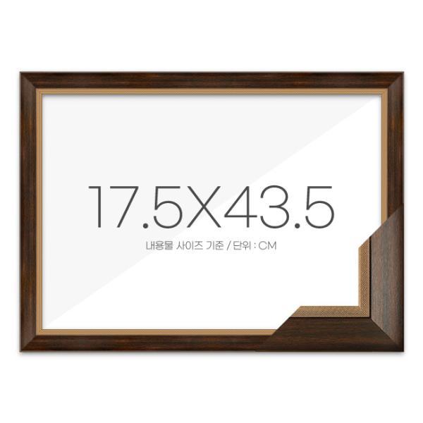 퍼즐액자 17.5x43.5 고급형 모던앤틱