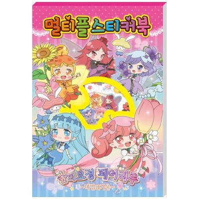 [학산문화사] 숲의요정 페어리루 시즌 2