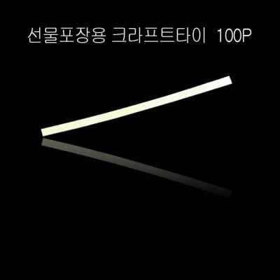프리미엄 크라프트 타이 포장끈 -무지 100개
