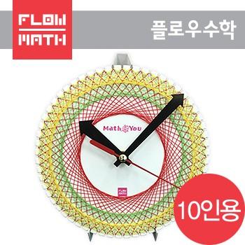 [플로우수학교구] 스트링아트 시계 만들기(10인용)