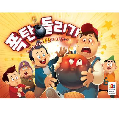 폭탄 돌리기/보드게임