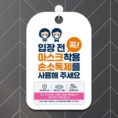 마스크 착용 안내문 안내판 표지판 팻말 제작 CHA063