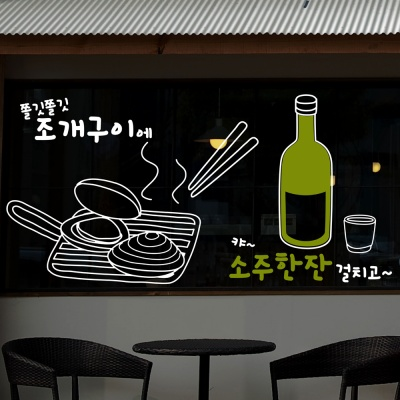 idk525-조개구이에 소주한잔(투톤)