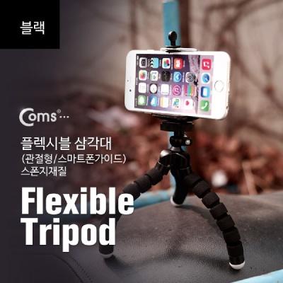 Coms 플렉시블 삼각대 블랙 (관절형 스마트폰가이드)
