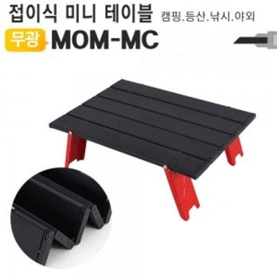 미니 폴딩 캠핑테이블 MOM-MC 보조 피크닉 접이식