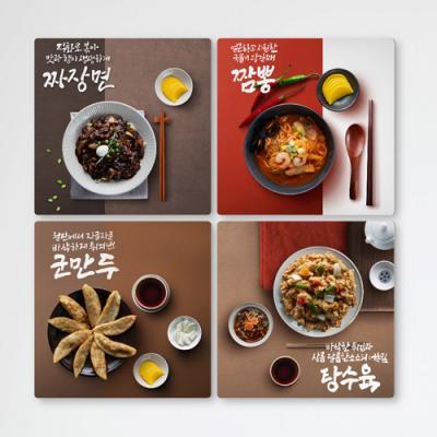 af067-멀티액자_중국집대표인기메뉴