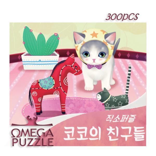 [오메가퍼즐] 300pcs 직소퍼즐 코코의 친구들 332