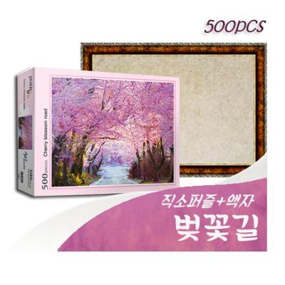[비앤비퍼즐] 500PCS 직소 벚꽃길 PL869+액자