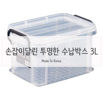 투명플라스틱 손잡이 리빙박스 수납정리함 3L