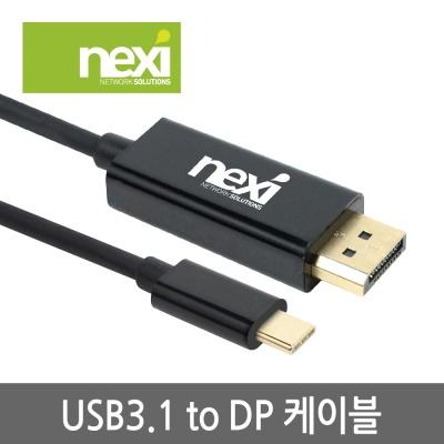 (NEXI) 넥시 USB3.1 to DP케이블 (2m~3m)