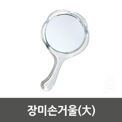 장미손거울(大)