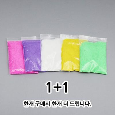 컬러 모래(100g+100g)