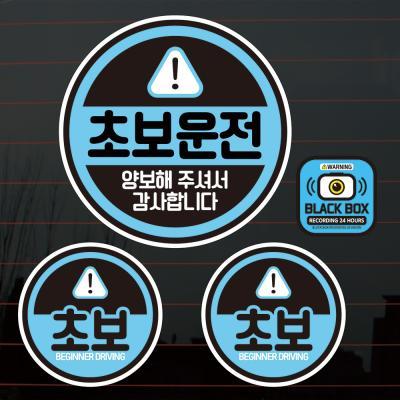 칼라자동차스티커S2_C011_엠블럼 원 초보운전 03