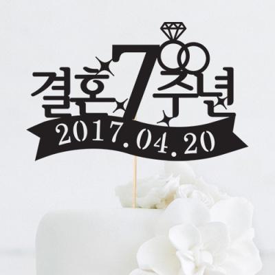 [인디고샵] 블링 결혼 맞춤 케이크토퍼