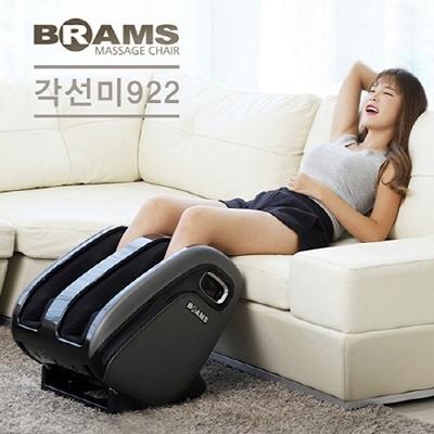 브람스 각선미 다리 마사지기 BRAMS-922