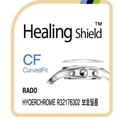 라도 하이퍼크롬 R32176302 고광택 시계액정필름 3매