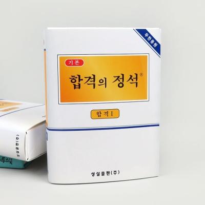합격의 정석 선물세트