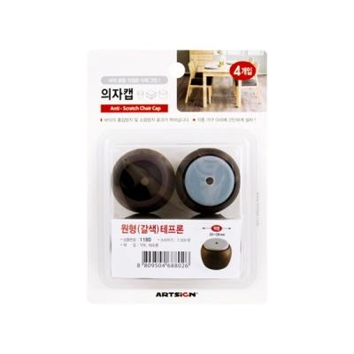 의자캡(원형/갈색)테프론 4개입