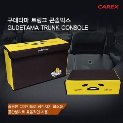 카렉스 구데타마 트렁크 콘솔박스 정리함 접이식