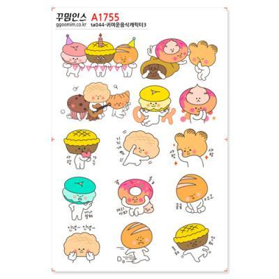 A1755-꾸밈인스스티커_귀여운음식캐릭터3