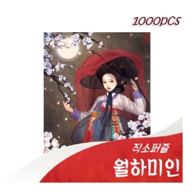 [비앤비퍼즐] 1000PCS 직소 월하미인 PL1252