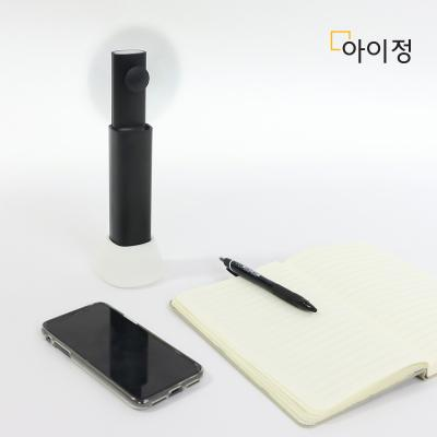 아이정 더팬 휴대용 미니 USB 핸디선풍기 LED랜턴